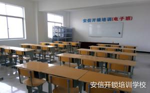 江苏开锁学校
